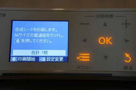 EPSON EP-803AW 手書きプリント