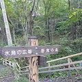 長命館公園3