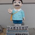 Photos: グワシ!