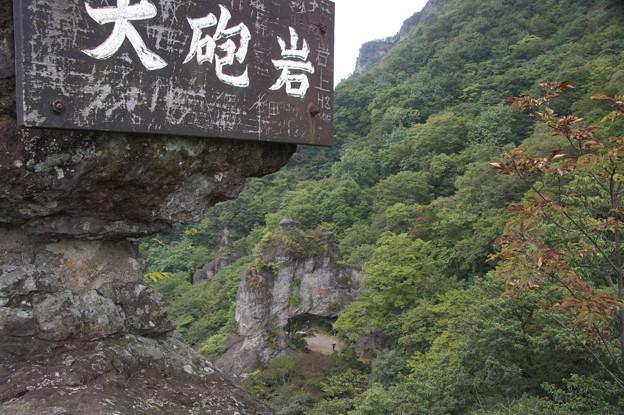 IMGP7185大砲岩から第4石門