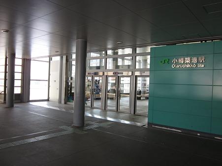 小樽築港駅4