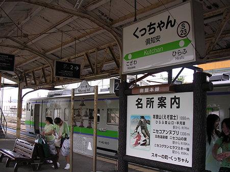倶知安駅7