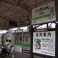 写真: 倶知安駅7