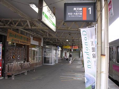 東能代駅1番線ホーム