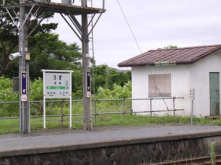 有珠駅11