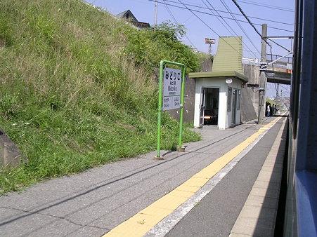 みどり湖駅ホーム