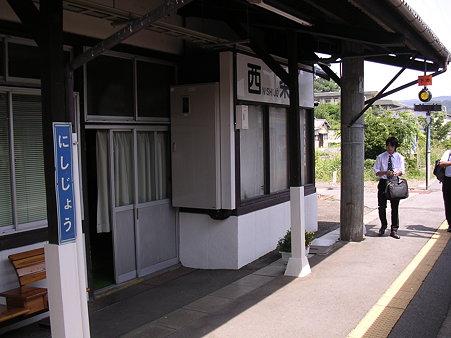 西条駅ホーム