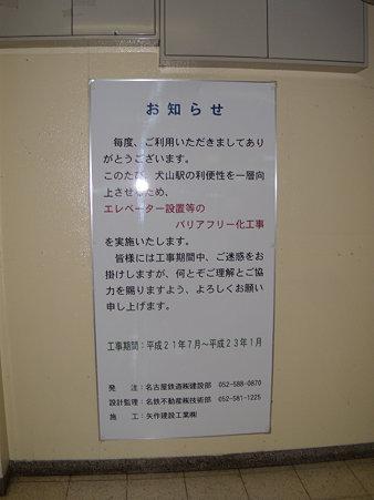 犬山駅バリアフリー準備工事看板