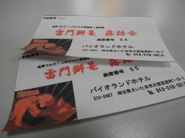 写真: 雷門獅篭落語会 大宮パイオランドホテル01