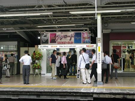 2009.07.18 秋葉原 ブシロード