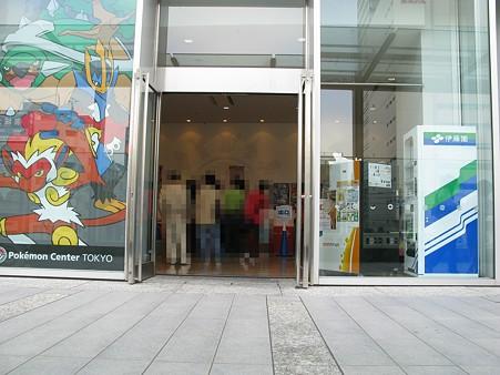 2009.09.21 ポケモンセンタートウキョー
