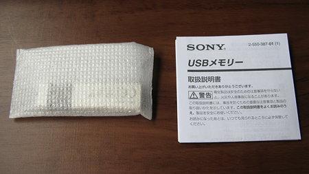 SONY USBメモリ USM8GLX(4/7)