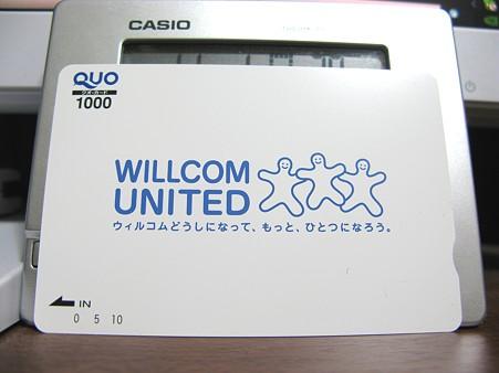 2009.11.02 ウィルコム もっとなかよし QUOカード(3/4)