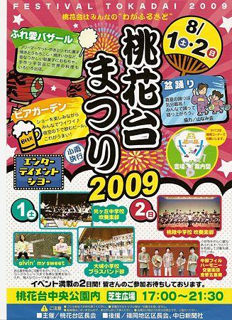 桃花台まつり2009パンフレット
