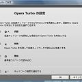 写真: Opera Turboダイアログ