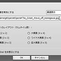 写真: Opera10スピードダイヤル・ダイアログ