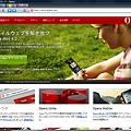 写真: Operaスキン「Opera Standard Ultra Compact」