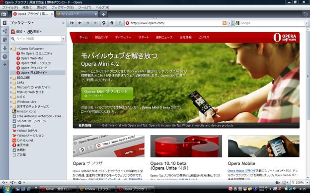 写真: Opera 10.10 Betaスクリーンショット