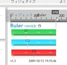 Operaウィジェット:Ruler