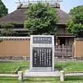福沢諭吉邸2