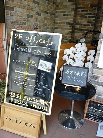 お店の入口@off,cafe