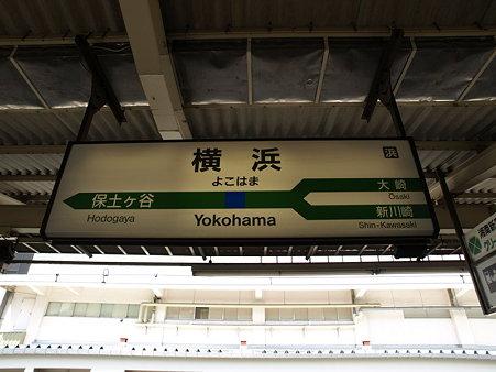 横浜駅名標