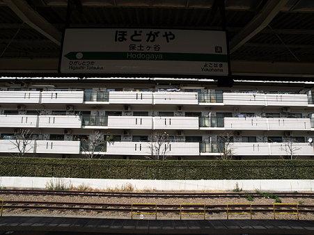保土ヶ谷駅名標1