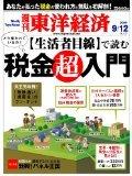 東洋経済20090912