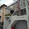 Photos: 幸徳稲荷神社 1