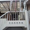 Photos: 幸徳稲荷神社