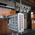 岩見沢駅前名物 立喰小もろそば店
