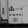 Photos: 函ハコ