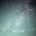 夏の大三角B