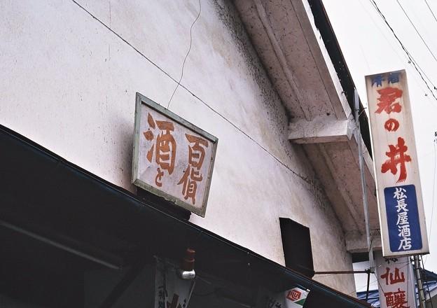 写真: 鬼無里村にて