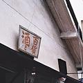 Photos: 鬼無里村にて