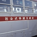 写真: 壱岐交通のバス