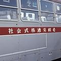 Photos: 壱岐交通のバス