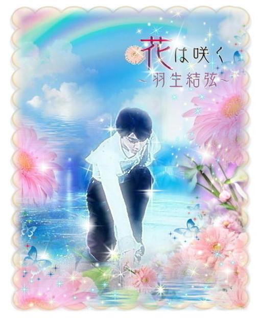羽生 結弦 ★★★花は咲く
