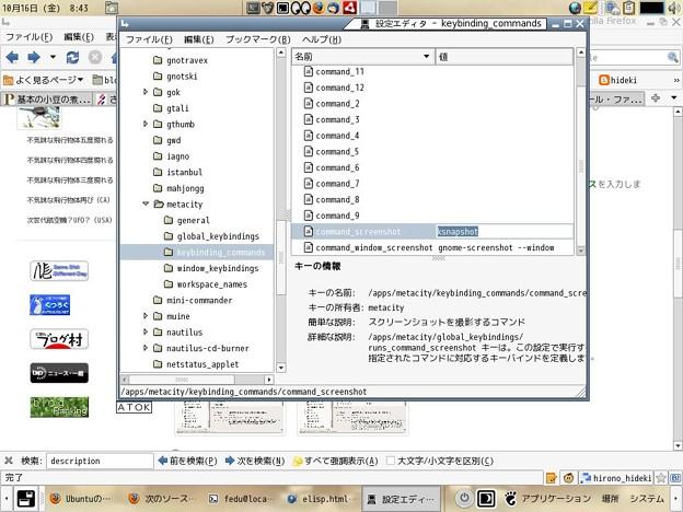 写真: fed8-gconf-editorjpg-20091016