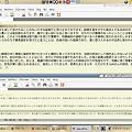 写真: f8-emacs-new-install_20091016
