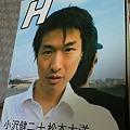 写真: オザケン、何歳?! H 98年5月号