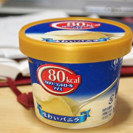 カロリー80kcalのバニラアイス!