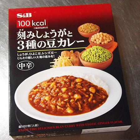 刻みしょうがと3種の豆カレー100kcal