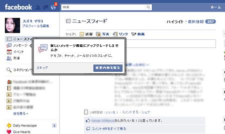 Facebookの新しいメッセージ