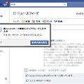 写真: Facebookの新しいメッセージ