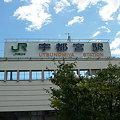 Photos: 宇都宮駅
