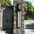 Photos: 浜離宮入口看板