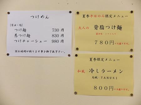 らあめん花果山 2012夏季限定メニュー