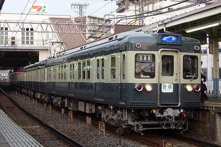 青電3300形 高砂駅