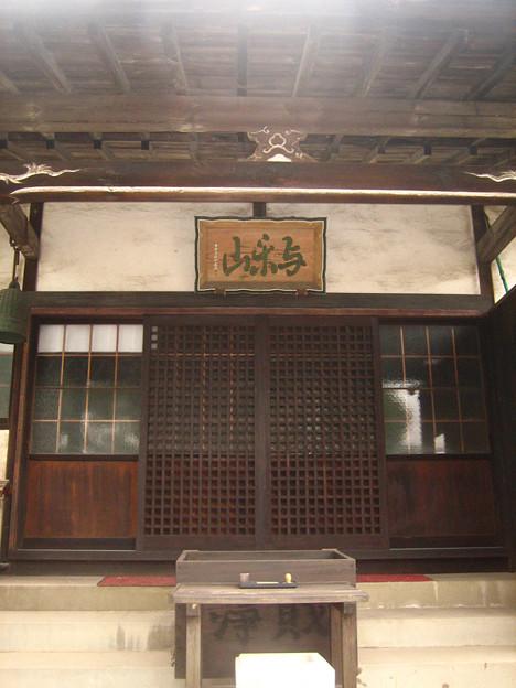 05興楽山本願寺/山号標